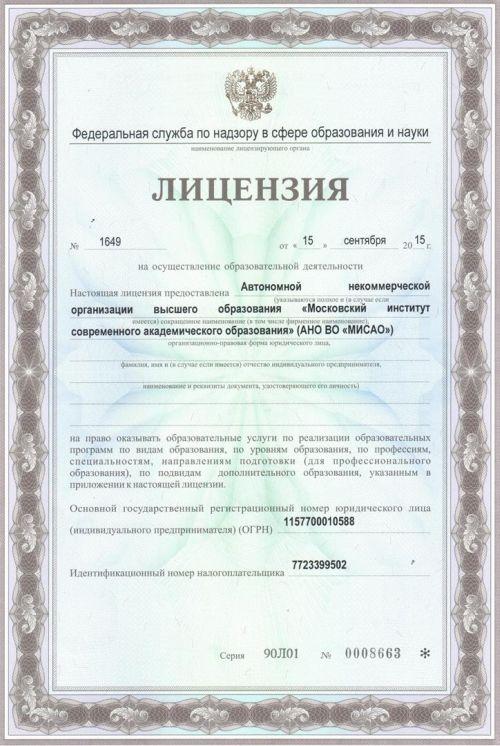 Лицензия образцы дипломов и удостоверений выдаваемых  Лицензия на осуществление образовательной деятельности